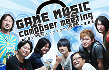 Game Music Composer Meeting