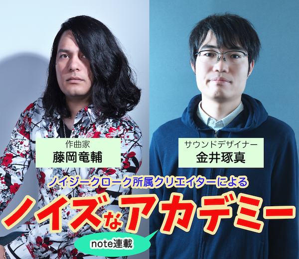 【note每月连载】Noise na academy(日文)