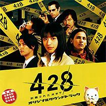 428 ~封鎖された渋谷で~ オリジナルサウンドトラック