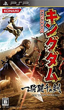 王者天下:一骑斗千之剑