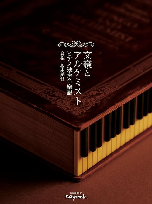 文豪とアルケミスト ピアノ独奏音樂譜