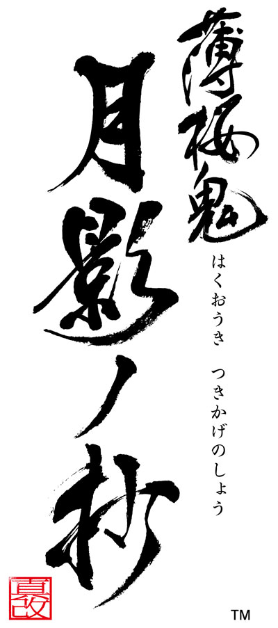 薄桜鬼 真改 月影ノ抄