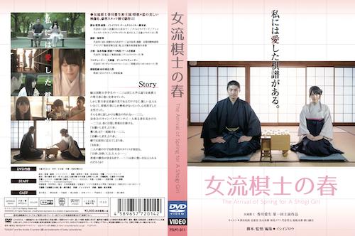 女流棋士の春(DVD)