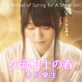 女流棋士の春(シングル)
