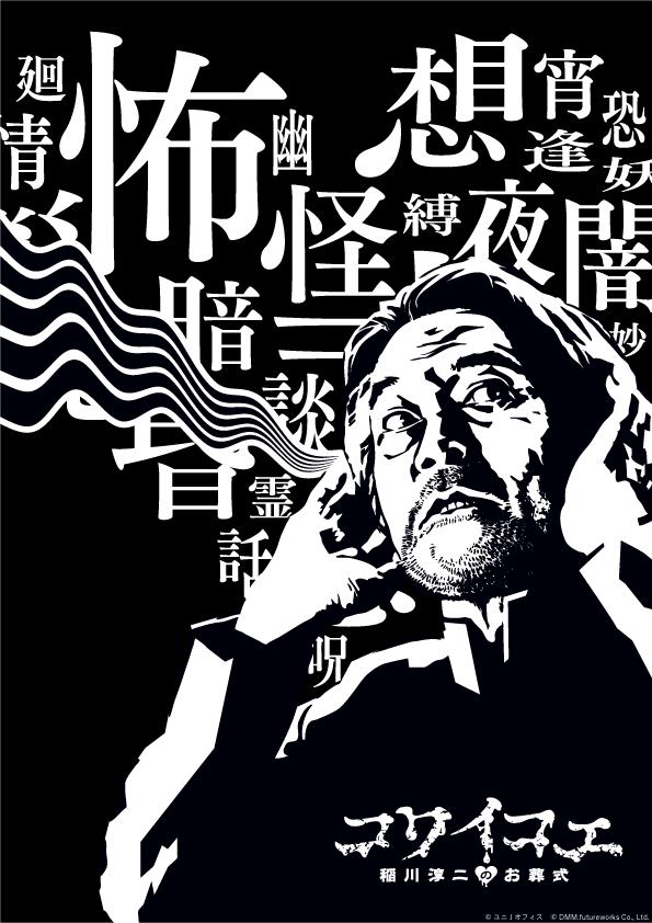 コワイコエ 〜稲川淳二のお葬式〜