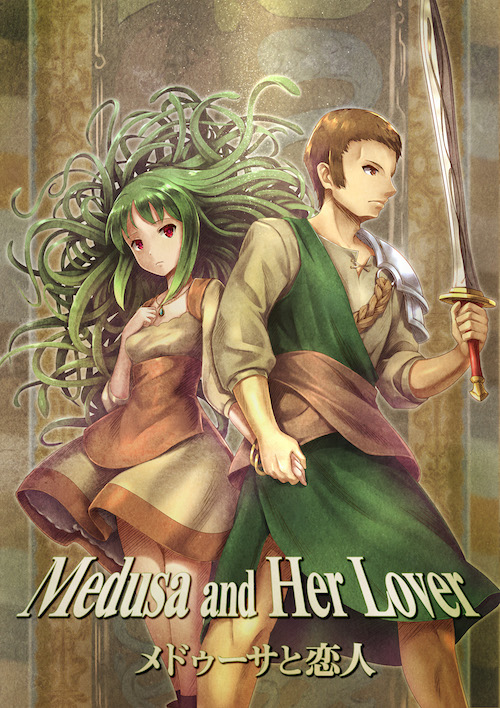 Medusa and Her Lover メドゥーサと恋人