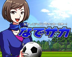 なでサカ〜なでしこジャパンでサッカー世界一!