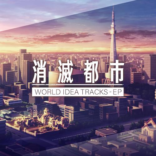 消滅都市 WORLD IDEA TRACKS