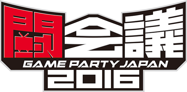 闘会議2016