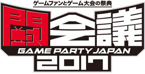 闘会議2017