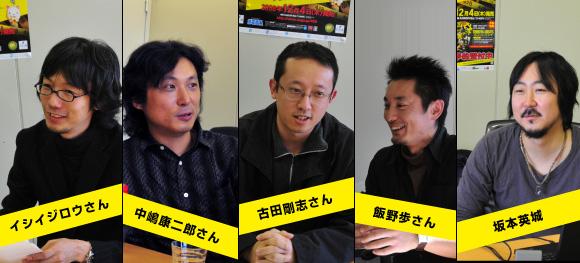 イシイジロウさん、中嶋康二郎さん、古田剛志さん、飯野歩さん、坂本