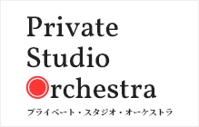 Private Studio Orchestra(プライベート・スタジオ・オーケストラ)
