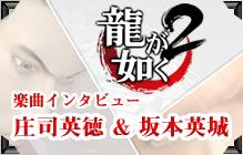 龍が如く2 庄司英徳 & 坂本英城 楽曲インタビュー