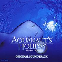 AQUANAUT'S HOLIDAY ~隠された記録~ オリジナル サウンドトラック