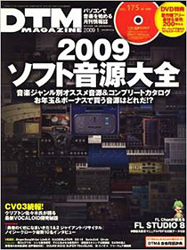 DTM magazine 2009年1月号に掲載されました