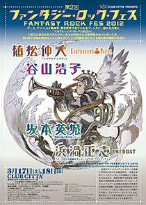 坂本英城、「ファンタジー・ロック・フェス 2012」に出演!!