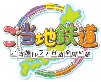 ご当地鉄道 ~ご当地キャラと日本全国の旅~