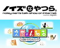 4月13日(土)19:00放送 ニコ生『ノイズなやつら。』第12回とPlayStation®Vita『えちゃんねる~NEW!ペイントパーク~』の連動大喜利イベント開催!