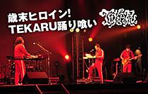 TEKARU、初のワンマンライブ11月28日(水)開催