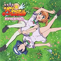 ドラマCD「快盗天使ツインエンジェル」Vol.1がリリースされました!