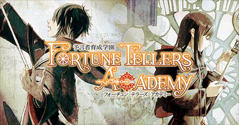 予言者育成学園 Fortune Tellers Academy