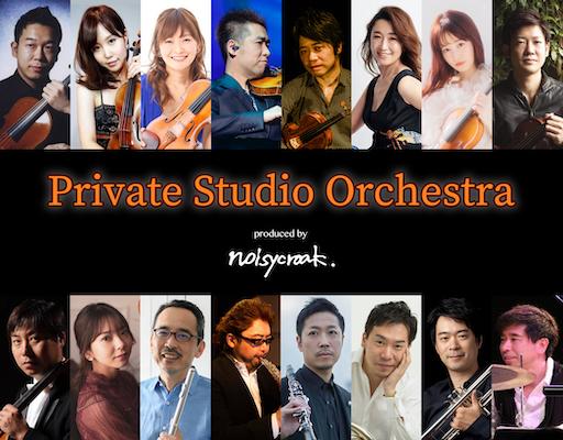 プライベート・スタジオ・オーケストラ(Private Studio Orchestra)
