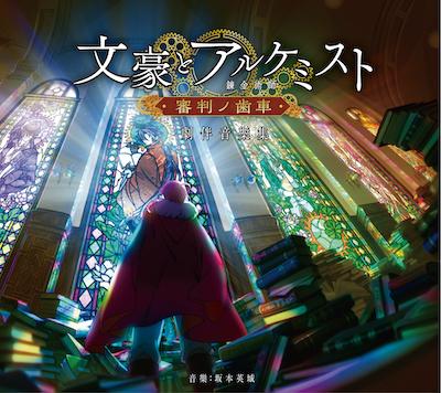 TVアニメ「文豪とアルケミスト ~審判ノ歯車~」劇伴音樂集