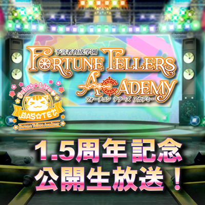 予言者育成学園 Fortune Tellers Academy 1.5周年記念 公開生放送!