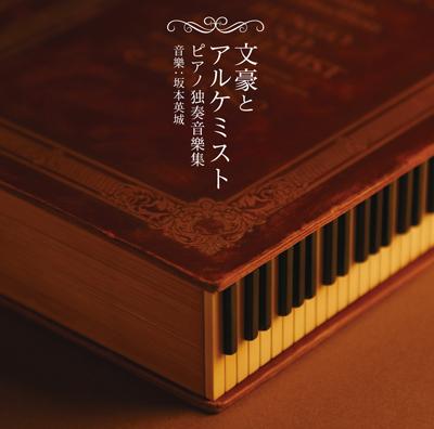 文豪とアルケミスト ピアノ独奏音樂集