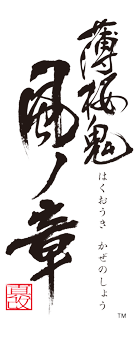 薄桜鬼 真改 風ノ章