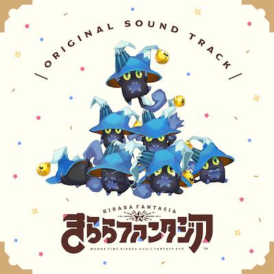 きららファンタジア オリジナルサウンドトラック