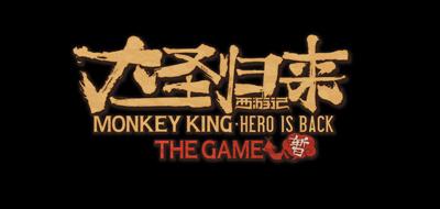 MONKEY KING ヒーロー・イズ・バック
